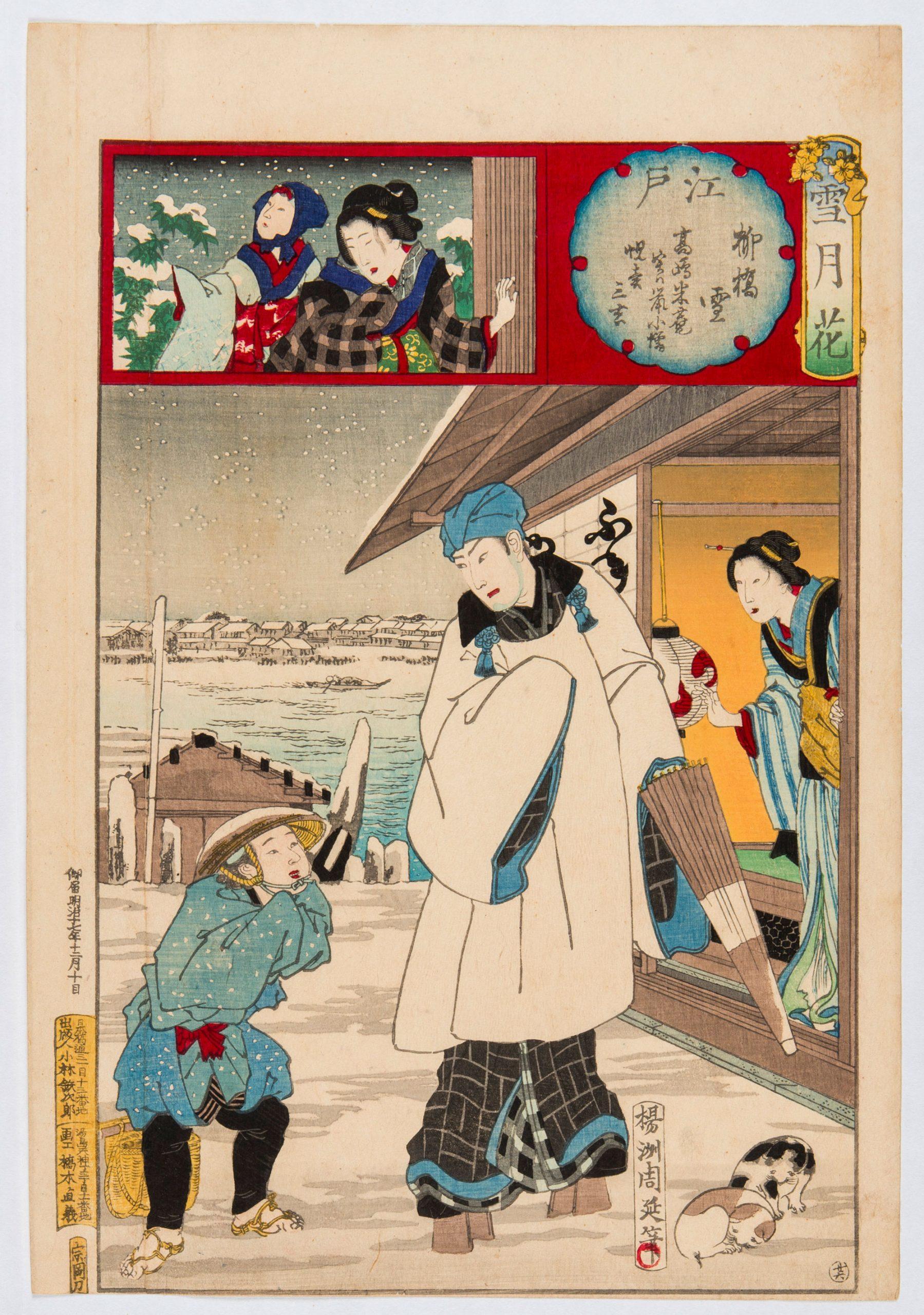 A man looks upon a frightened boy at Yanagi Bridge
