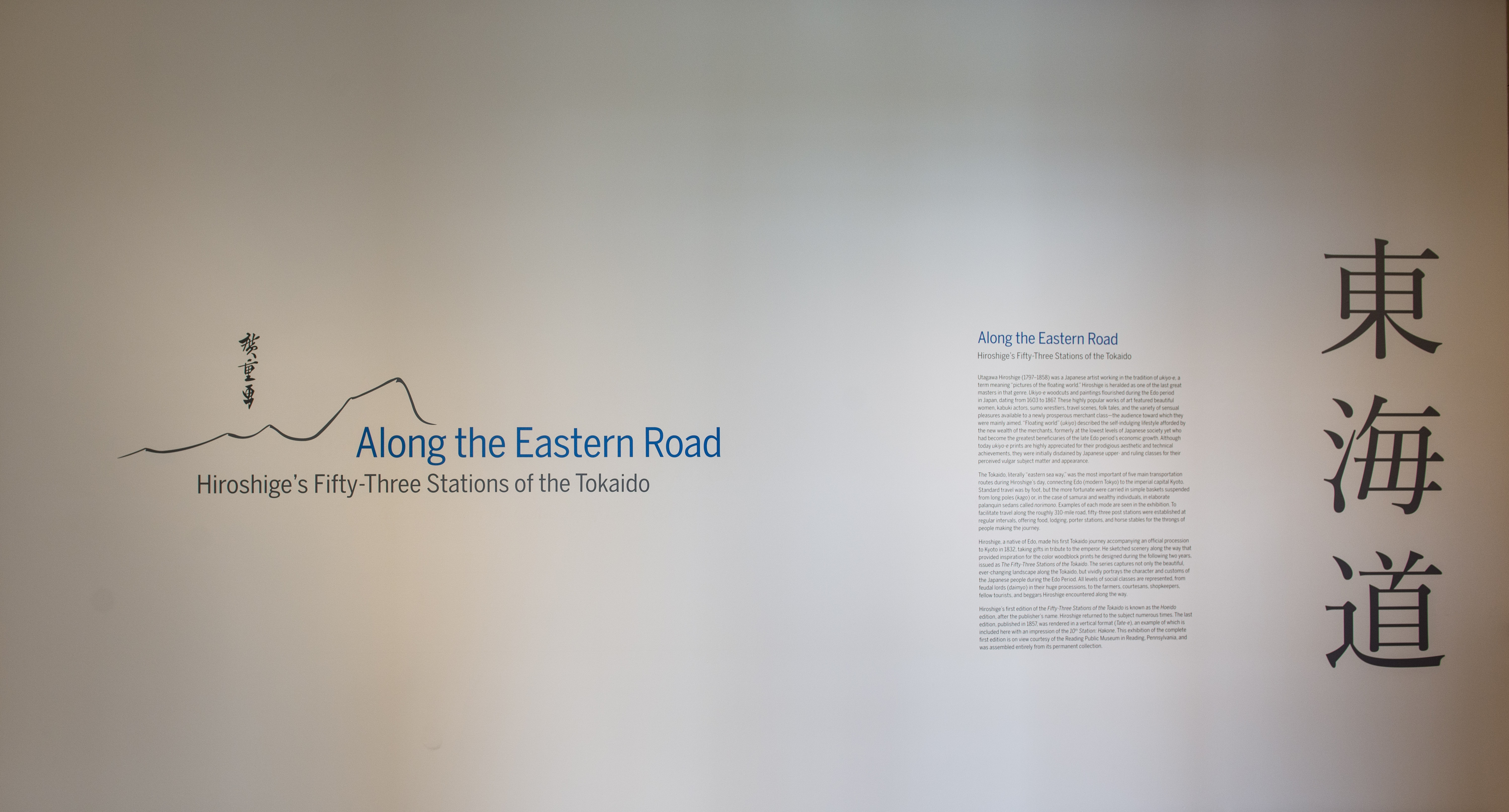 Title wall of the